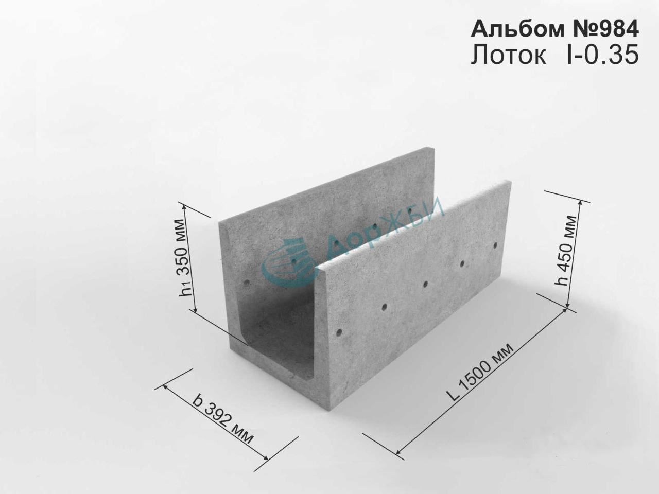 Лоток МШЛ-0.35