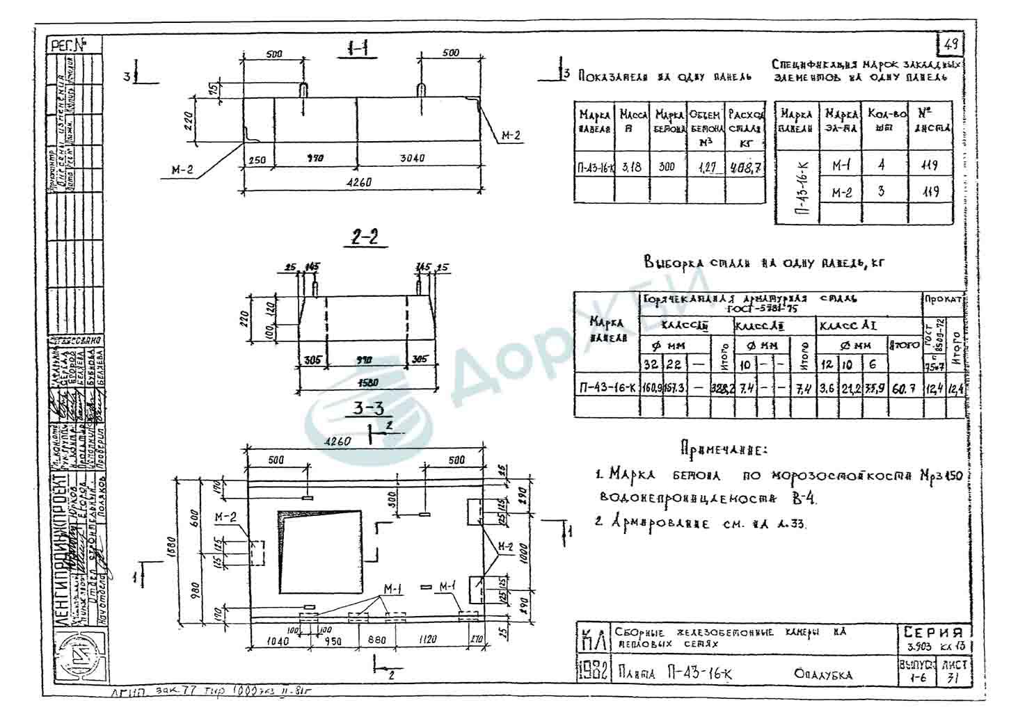 П 43-16-к